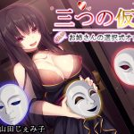 [RJ247509][玄姫屋] 三つの仮面~怪しいお姉さんの選択式オナサポ~