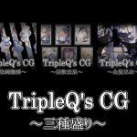 [RJ247604][TripleQ] TripleQ'sCG~三種盛り2019~