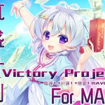 [RJ247753][33ParadoX] 筑盛計劃_Victory Project For MAC【中国語版】
