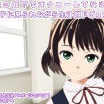 [RJ247931][生肉汁学園] 学校の廊下でオナニーしてなさい! 女の子に見られながら生汁超ドピュッ~!