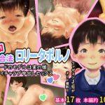 [RJ248021][すきいろこよみ] 昭和じゃ合法ロリータポルノ 少女ヌードのモデルは実の娘 父娘でイチャラブ中出しセックス