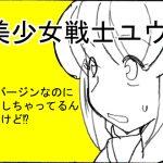 [RJ248144][楽絵ガキ魂] 美少女戦士ユウ 私、バージンなのに妊娠しちゃってるんですけど!?