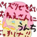 [RJ248190][オナラプップー] パイズリできない!おねえさんにおしっこうんちぶっかけ!!