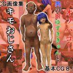 [RJ248191][YokeWorks] オフパコ男の娘ゆずききゅんとキモおじさん