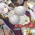 [RJ248312][お茶漬け屋三代目] 淫堕の女騎士~牝奴隷へと堕ちる女騎士団長~