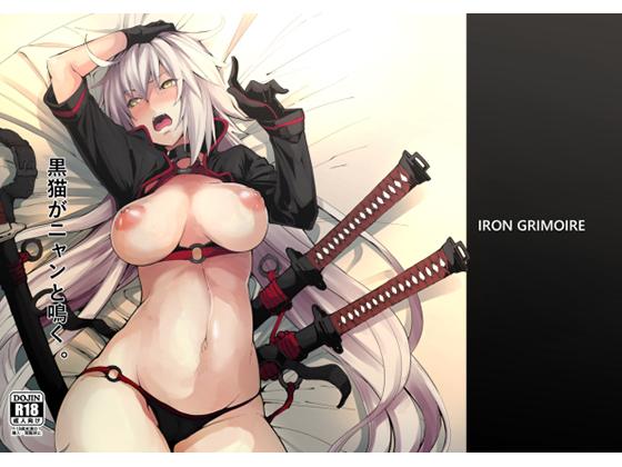 [RJ248457][IRON GRIMOIRE] 黒猫がニャンと鳴く。