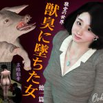 [RJ248490][kasasagi] 獣臭に墜ちた女