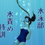 [RJ248601][別の部屋] 水泳部水責め特訓