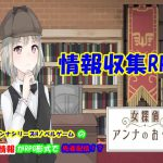 [RJ248904][情報屋研ちゃん] 女探偵しっかり者アンナのお仕事【情報収集RPG】