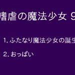 [RJ249014][ぷるんぷるるん] 嗜虐の魔法少女9