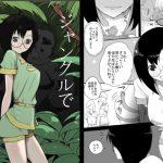 [RJ249064][フレイア] ジャングルで消えた少女