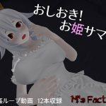 [RJ249182][M's factory] おしおき!お姫サマ!