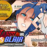 [RJ249340][Mokusa] ジャニスVSブレア-猟奇的な彼女と格闘お嬢様-