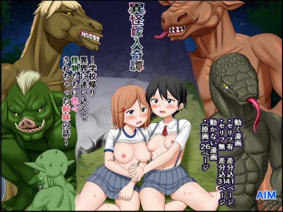 [RJ249369][AIM] 異怪嫁入奇譚~学校帰りに異界に迷い込んで怪物たちに色々されちゃった姉妹の話~