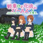 [RJ249412][愚玉屋] 戦車&お花摘みガールズ