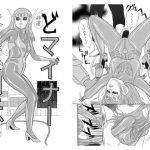 [RJ249573][超人司令] 巨大特撮変身ヒロイン大ピンチ!! 集団暴行! 丸呑み! 非道どマイナー怪獣列伝