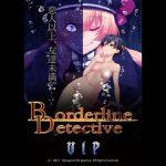 [RJ178853] Borderline Detective