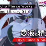 [RJ207082] サイコピアスワークス サウンドライブラリ 01 – 著作権フリー効果音集 愛液&精液 (Love Juice & Sperm)