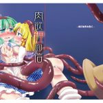 [RJ231821][はぴねすみるく] 肉欲神仰信 – Tentacle and hermaphrodite and two girls –