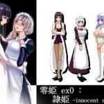 零姫 ex0 : 隷姫 -innocent slave- [RJ237318][ピクセリア]