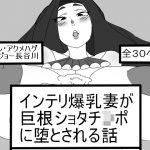 [RJ238058][アクメハゲ] インテリ爆乳妻が巨根ショタチ○ポに堕とされる話
