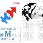 性転換肉体改造小説S&M<上>-沙代と正男- [RJ239783][てんマート/橋村舎]