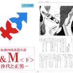 性転換肉体改造小説S&M<下>-沙代と正男- [RJ239784][てんマート/橋村舎]
