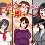 [RJ243393][あさぎん堂] 自己紹介…から即セックス!!