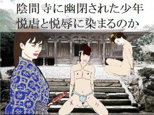 [RJ243885][SMX工房] 陰間寺出世菊