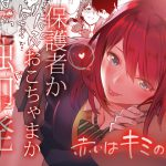 [RJ245191][むしゃぶる] 赤いはキミの咎