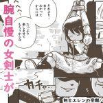 [RJ249675][ギャラリークラフト] 剣士エレンの受難