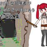 [RJ249843][19kome] かけだし女冒険者が洞窟でひどいめにあうCG集