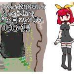いなくなった妹を探して入った洞窟でひどい目にあう姉のCG集 [RJ250076][19kome]