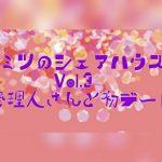 ヒミツのシェアハウスVol.3(管理人さんと初デート) [RJ250155][りんご飴]