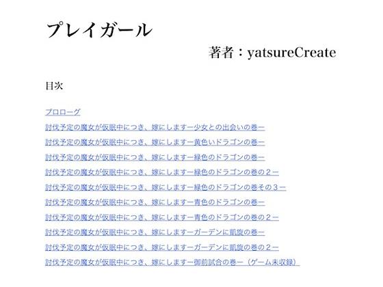 【ノベル】プレイガール [RJ250274][yatsureCreate]