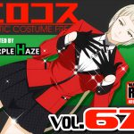 エロコス Vol.67 [RJ250329][PURPLE HAZE]