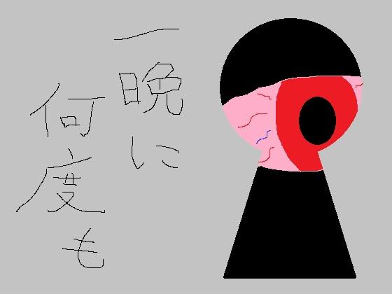 一晩に何度も [RJ250698][オナラプップー]