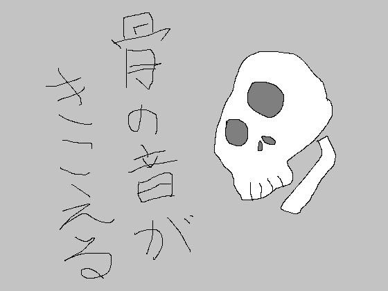 骨の音がきこえる [RJ251161][オナラプップー]