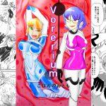 Vorerium [RJ251290][かもめの食道]