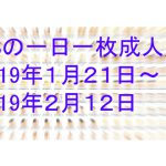 KSの一日一枚成人版2019年1月21日〜2月12日 [RJ251295][カミシオKPK]
