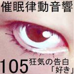 催眠律動音響105_狂気の告白「好き」 [RJ251334][ぴぐみょんスタジオ]