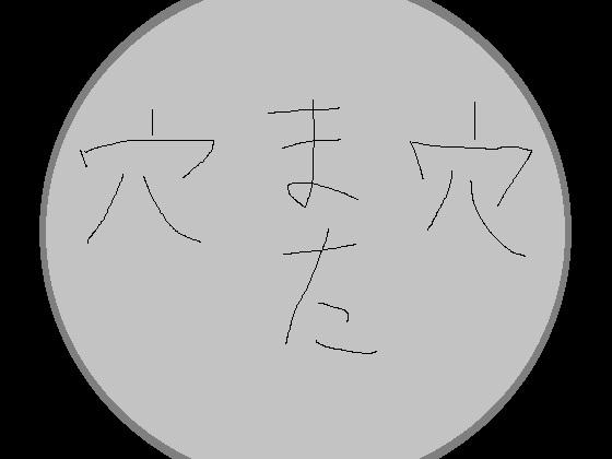 穴また穴 [RJ251380][オナラプップー]