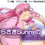 むらさきSunnyのコミッション集Vol.07 [RJ251822][Sunny's at Home]