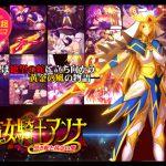 魔女騎士アンナ~黒き蛇と黄金の鷹~【第1章+第2章】 [RJ251850][Circle Σ]