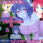 506ANOTHER [RJ249941][喫甘展]