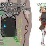 格闘家ちゃんが洞窟でひどいめにあうCG集 [RJ250669][19kome]