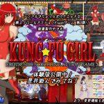 KUNG-FU GIRL -EROTIC SIDE SCROLLING ACTION GAME 3- の発売前最新情報 [RJ252357][KooooN Soft]