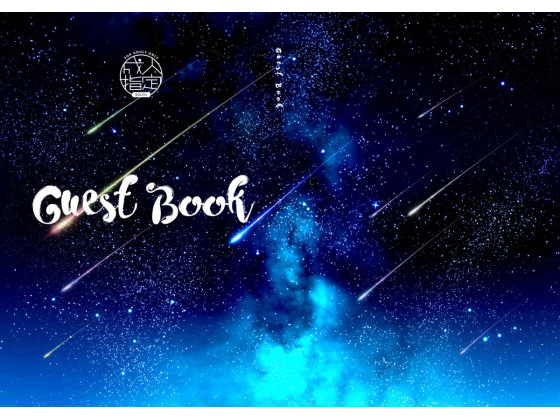 GuestBook [RJ252383][ガラクタが丘]