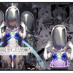 Moreugession -一次創作ヒロインモルゲッソヨ化合同- [RJ252397][水中ホワイト]