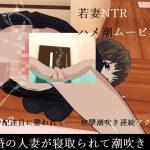 新婚人妻NTR~玄関で潮吹き痙攣絶頂! [RJ252504][風車F]